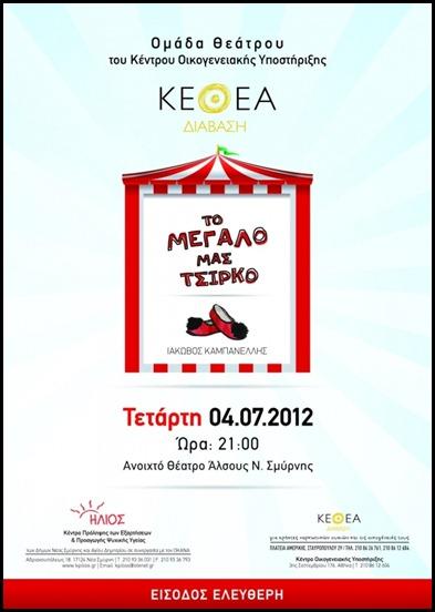TO MEGALO MAS TSIRKO KETHEA 4 7 2012