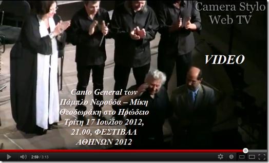 VIDEO CANTO GENERAL 17 7 2012 IRODEIO