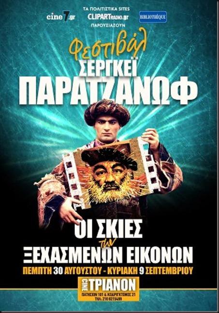 FESTIVAL PARAJANOV
