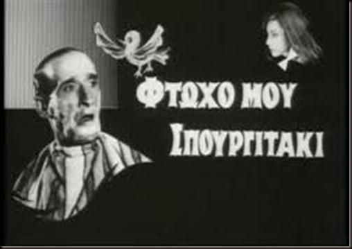ftoxo_mou_spourgitaki