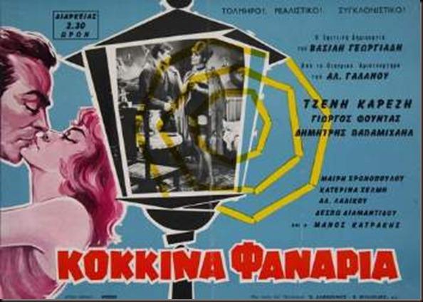 kokkina-fanaria
