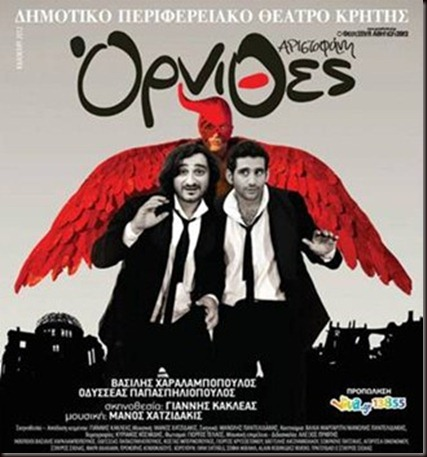 ornithes 2012