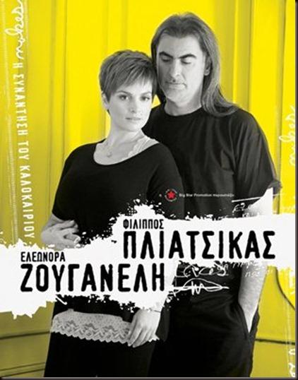 pliatsikas zouganeli 2012 tour