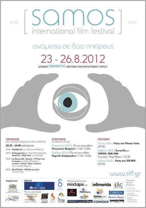 Poster_Samos International Film Festival