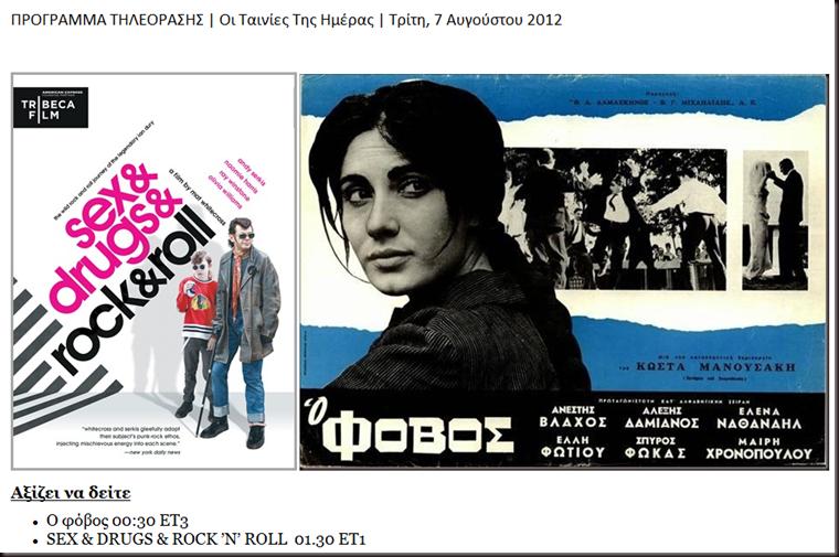 tainies tis imeras tv 7 8 2012