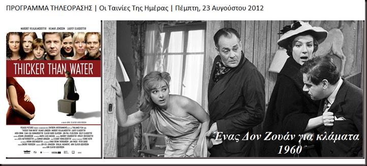 TAINIES TV 23 8 2012