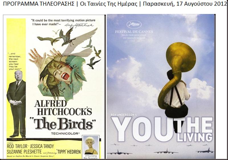TV_TAINIES_17_8_2012