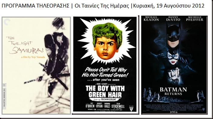 TV_TAINIES_19_8_2012