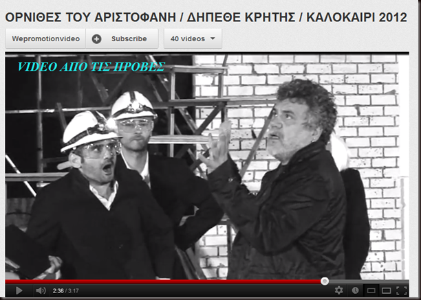 VIDEO APO TIS PROVES TON ORNITHON