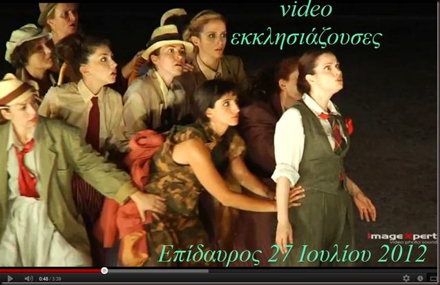 video ekklisiazouses epidaurus 2012