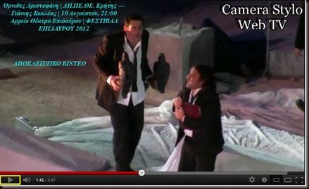 VIDEO ORNITHES EPIDAURUS 10 8 2012