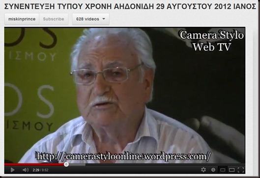 AIDONIDI PRESS CONFERENCE