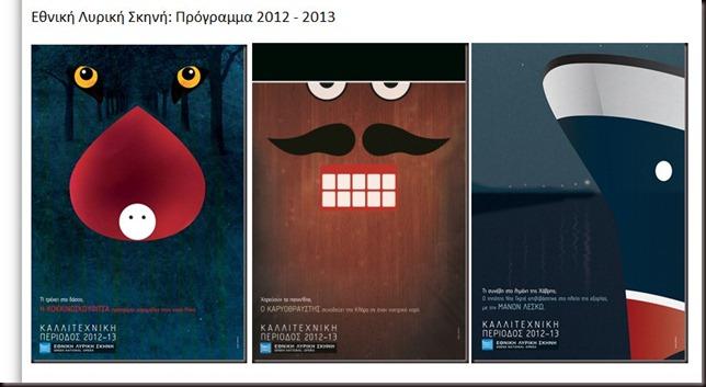 ELS 2012-2013