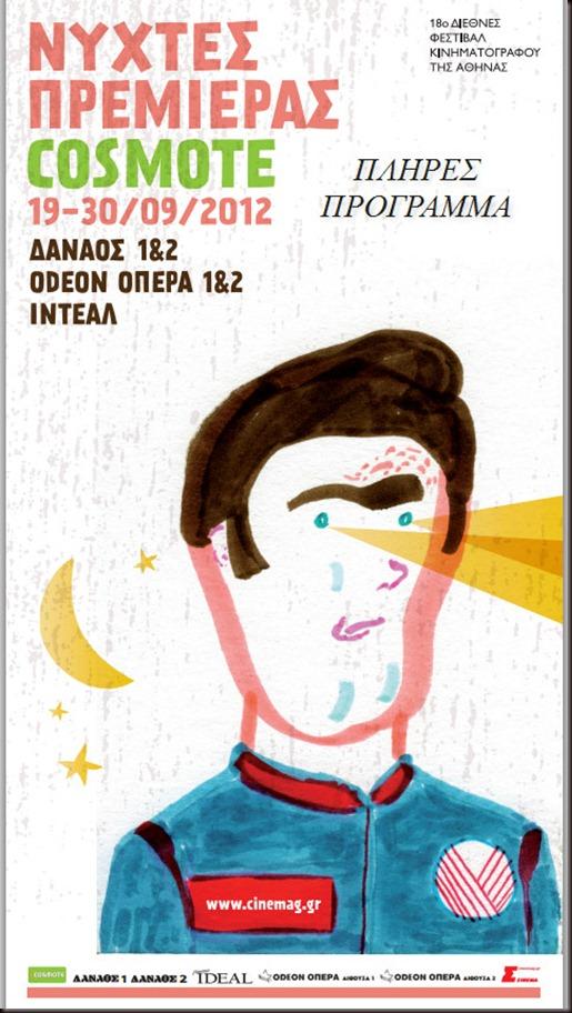 NYXTES PREMIERAS 2012 PROGRAMMA