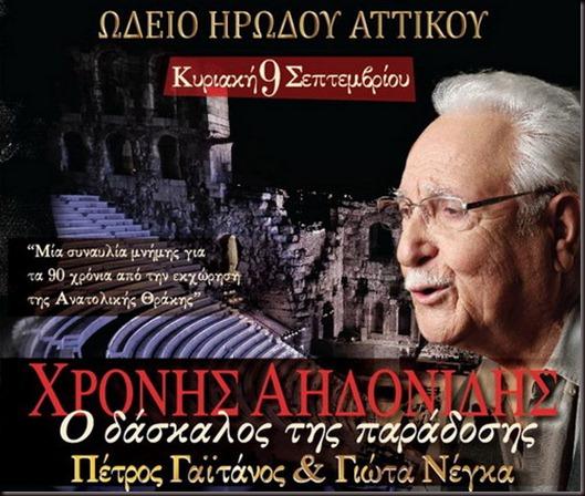 O_Chronis_Aidonidis_se_mia_sunaulia_mnimis_sto_Irodeio 2