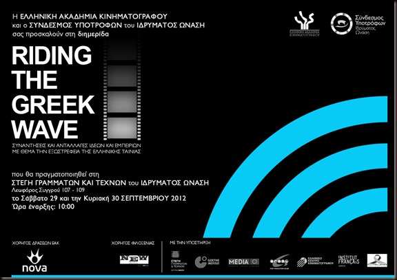 Riding_the_greek_wave_invitation