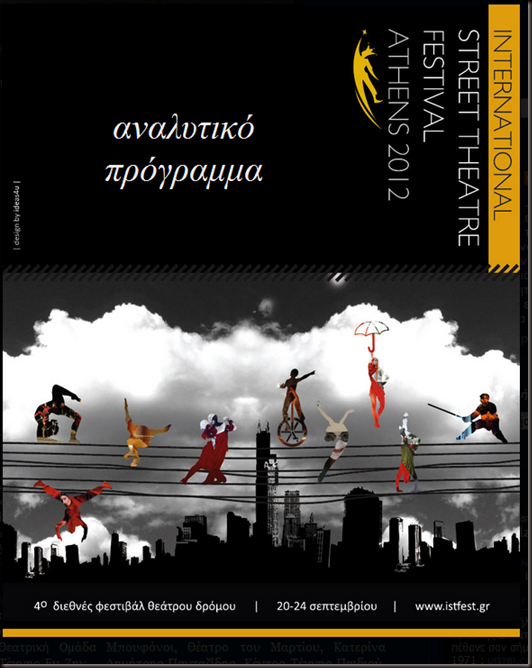 STREET THEATRE FESTIVAL ATHENS 2012