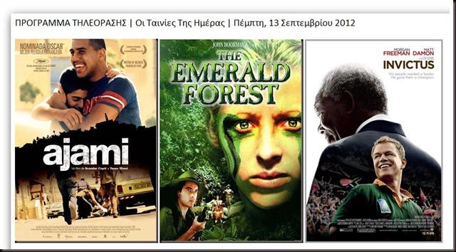 TAINIES IMERAS 13 9 2012 TV