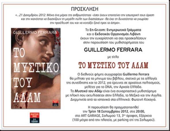 To_mustiko_tou_Adam_Gullermo ferrara_Parousiasi_vivliou_sto_art_garage