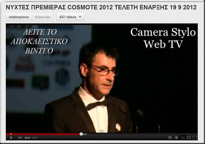 VIDEO NYXTES PREMERIAS 2012 TELETI ENARXIS