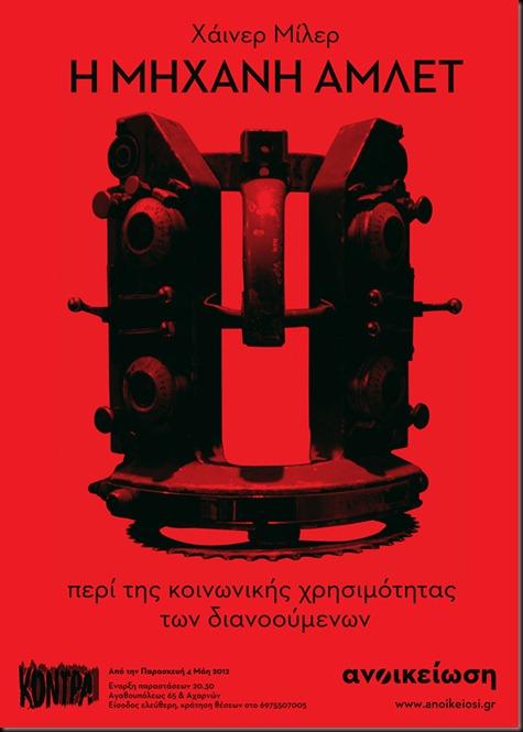 hamletmaschine_poster