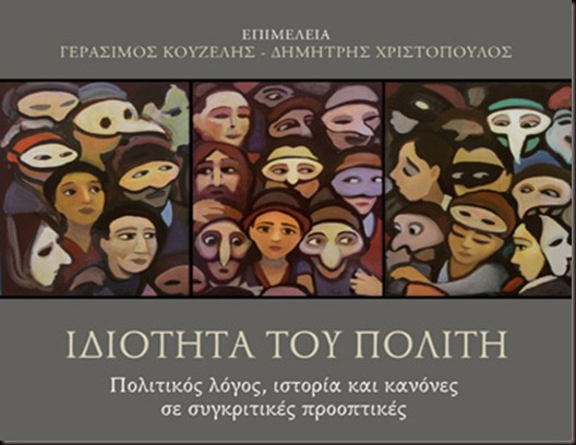 Idiotita_tou_politi_Gerasimos_Kouzelis_Dimitris_Christopoulos