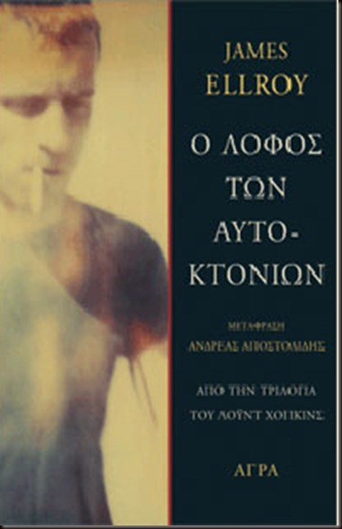 O_lofos_ton_autoktonion_james_ellroy