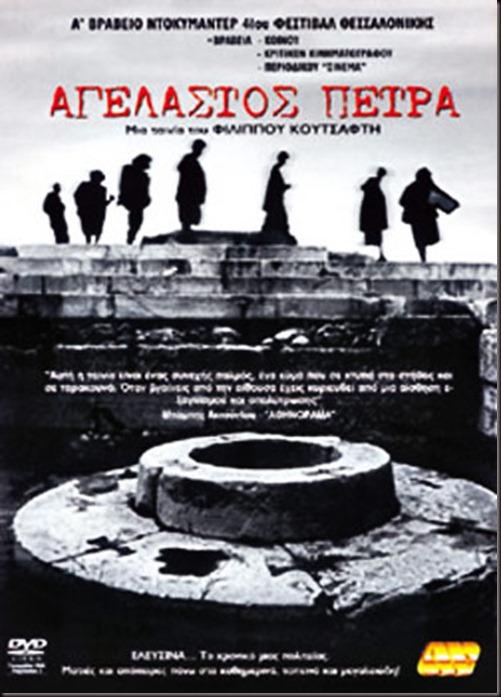 agelastos-petra