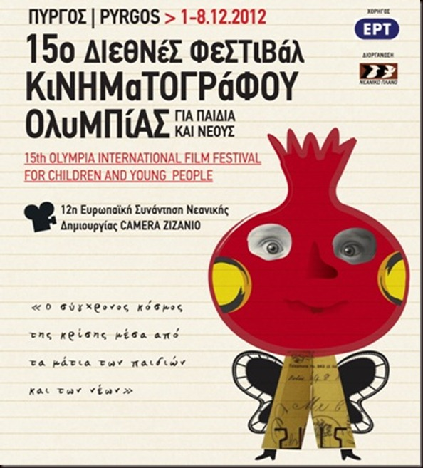 FESTIVAL OLYMPIAS POSTER