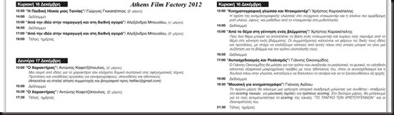 FILM FACTORY 2012 B C MERA