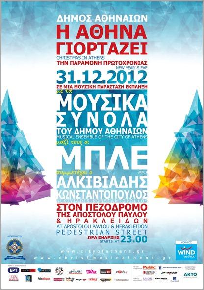 i athina giortazei 31 12 2012