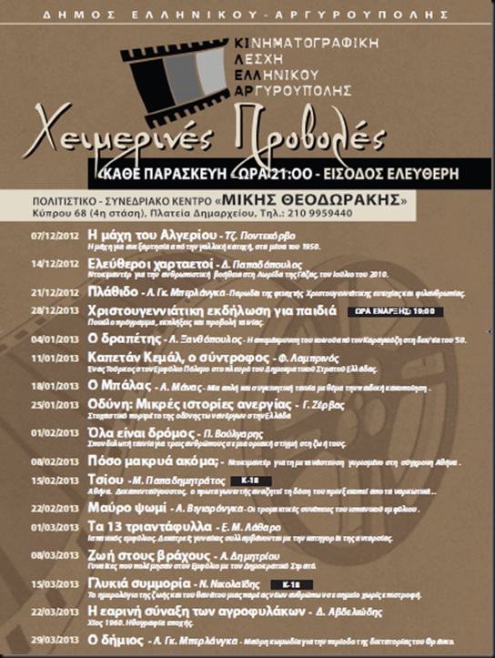 LESXI_ELLINIKOU_ARGYROUPOLIS_2012-2013