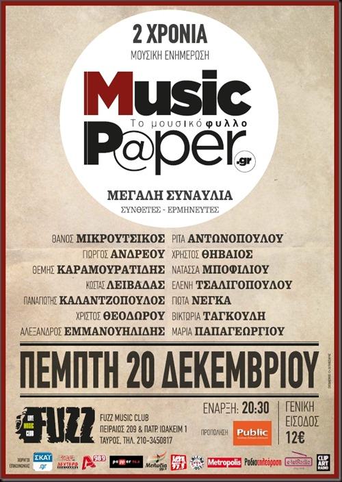 musicpaper.gr_poster