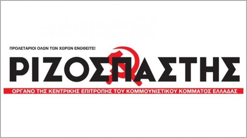 rizospastis-logo