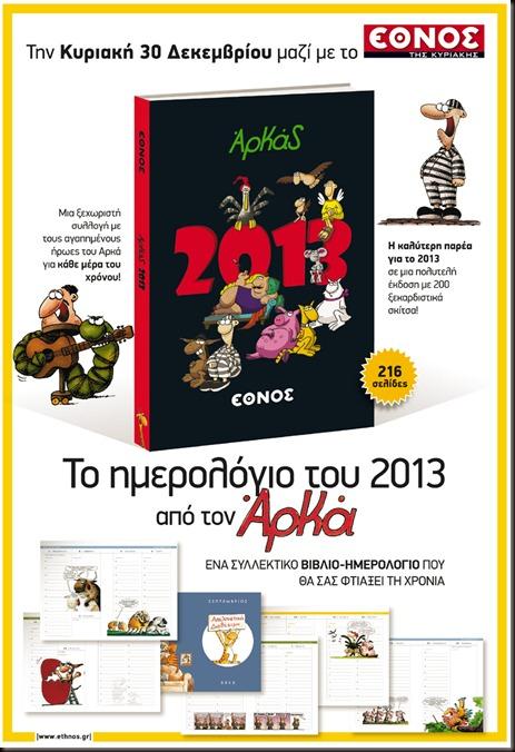 TO HMEROLOGIO TOU 2013 APO TON ARKA