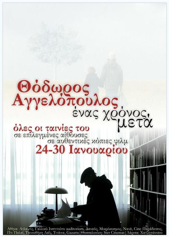Στη μνήμη του Θόδωρου Αγγελόπουλου | από τις 24 έως και τις 30 Ιανουαρίου του 2013 θα προβληθούν οι ταινίες του σε Αθήνα, Θεσσαλονίκη και Λάρισα