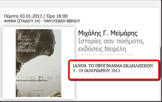 IANOS_3-19_1_2013