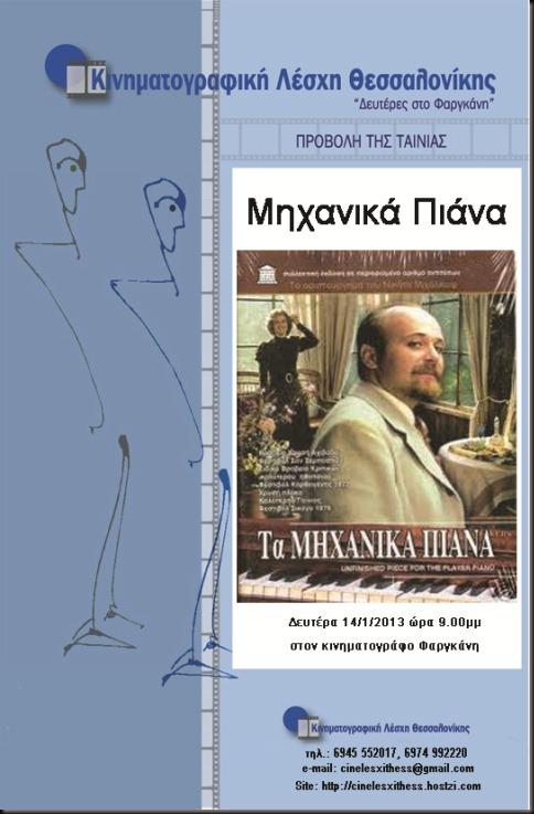 mixanika piana kinfiki lesxi thessalonikis