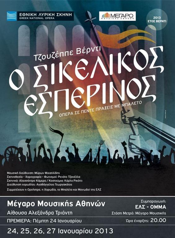 Ο σικελικός εσπερινός – Grand Όπερα σε πέντε πράξεις με Μπαλέτο | Τζουζέππε Βέρντι | από τη Λυρική και το Μέγαρο Μουσικής |