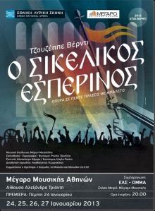 O-SIKELIKOS-ESPERINOS_thumb.jpg