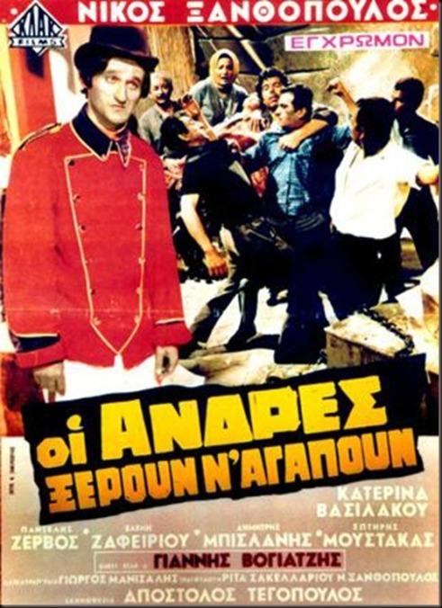 Oi Andres Xeroun na Agapoun