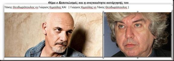 theodoropoulos vs kimoulis