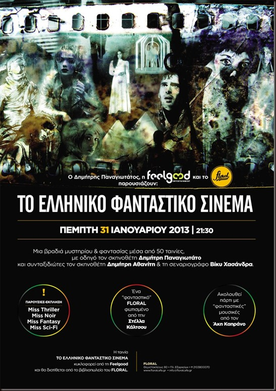 TO ELLINIKO FANTASTIKO CINEMA