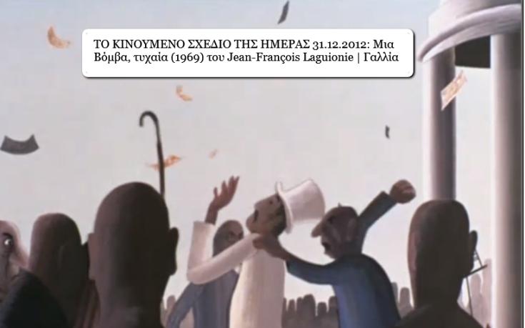 ΤΟ ΚΙΝΟΥΜΕΝΟ ΣΧΕΔΙΟ ΤΗΣ ΗΜΕΡΑΣ 31.12.2012: Μια Βόμβα, τυχαία (1969) του Jean-François Laguionie | Γαλλία