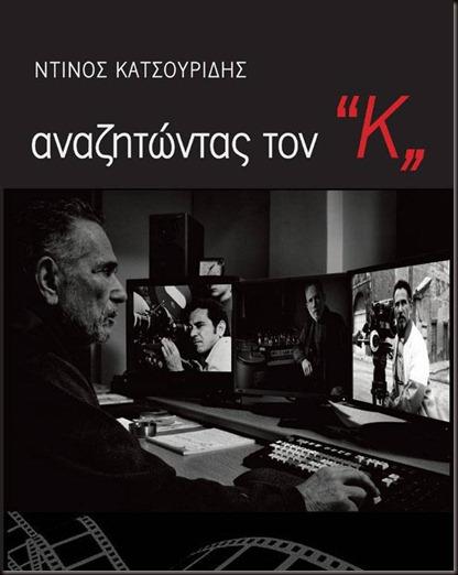 anazitontas ton k