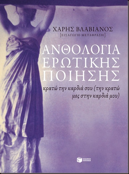 ANTHOLOGIA EROTIKIS POIISIS