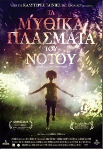 «Τα μυθικά πλάσματα του Νότου» (2012) του Μπεν Ζάιτλιν | Κριτική της Δήμητρας Γιαννακού