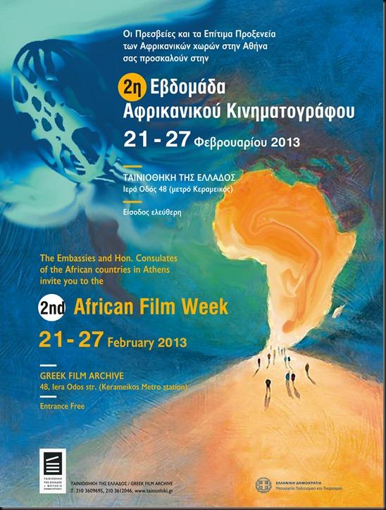 evdomada afrikanikou cinema