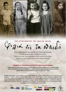 Φιλιά εις τα Παιδιά (2011) του Βασίλη Λουλέ | από 7 Φεβρουαρίου 2013 στους κινηματογράφους