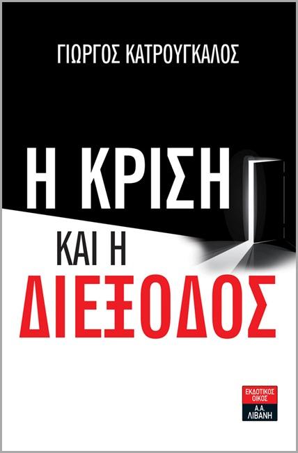 HKrisiKaiHDiexodosEx_Layout 1